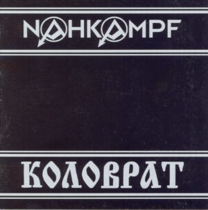 Коловрат (Kolovrat) & Nahkampf - Russian-German NS Unity - Compact Disc