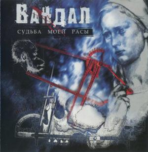 Вандал – Судьба Моей Расы - Compact Disc