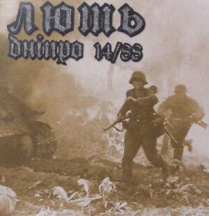 LUT - Дніпро 14/88 - Compact Disc