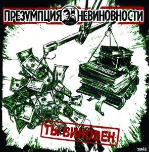 Презумпция Невиновности(Presumption of Innocence) - Ты Виновен!(You're Guilty) - Compact Disc
