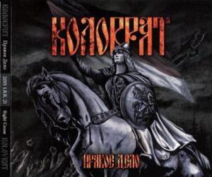 Kolovrat - Right Cause - Digipak Disc