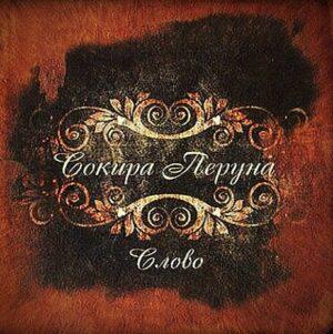 Сокира Перуна(Sokyra Peruna) - Слово(The Wood) - Compact Disc