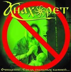 Anachoreth - Очищение: Средь пыльных камней - Compact Disc